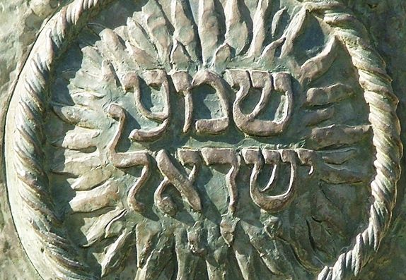 shema israel inscription